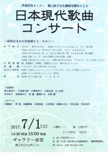 7-1 歌曲コンサート